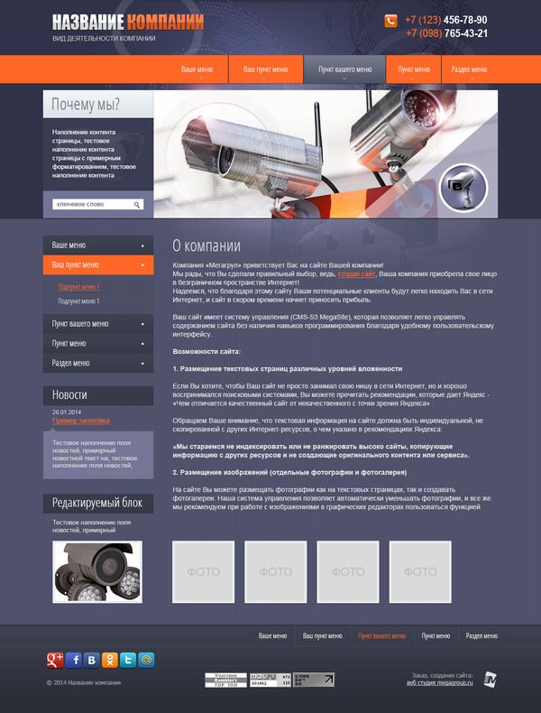Шаблон (48197) для сайта тематики системы безопасности, видеонаблюдения, сигнализации