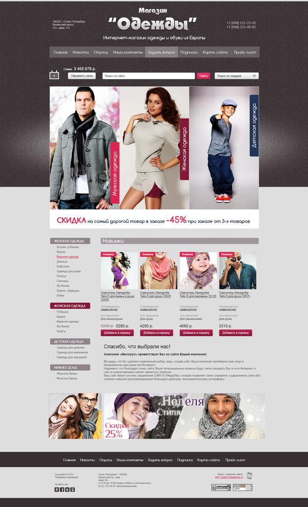 Сайты С Женской Одеждой