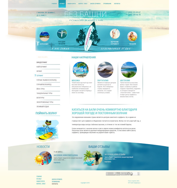 Joomla 3 шаблоны туристическое агентство