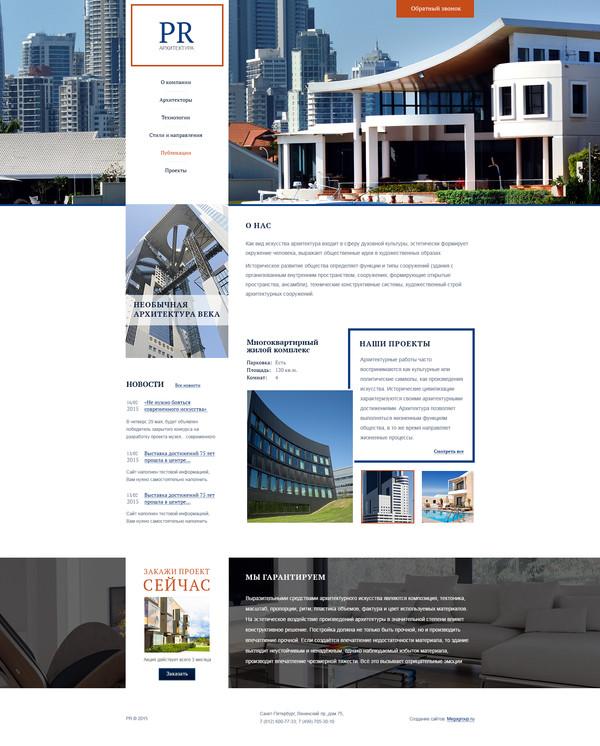 Motocms html шаблон для архитектуры