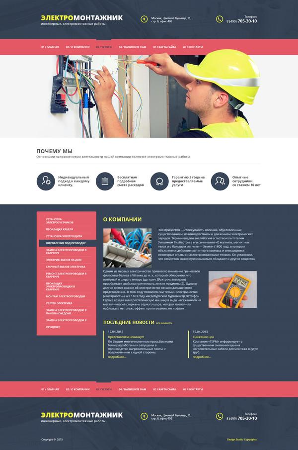 Шаблон сайта для электромонтажной компании